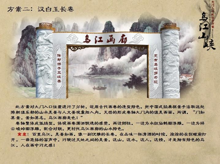 乌江山峡生态大门入口设计 案例 苍野园林景观艺术设计